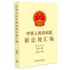 中华人民共和国新法规汇编 2019年第9辑