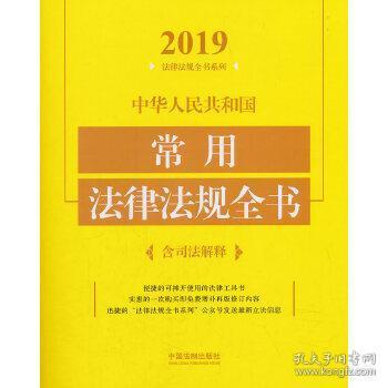 中华人民共和国常用法律法规全书(含司法解释2019年版)