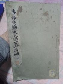 大久保公神道碑,满洲国。
