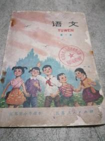 江苏省小学课本语文第一册