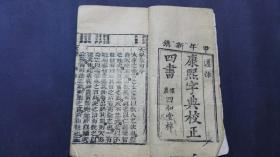 《大学中庸注解合集》2卷1厚册全