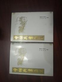 中国兵书集成15-16一套两本,外皮略有破损,内容完好,见图。