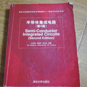 清华大学信息科学技术学院教材·微电子光电子系列:半导体集成电路(第2版)