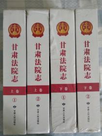 甘肃法院志(1949--2015)上卷1、2 下卷1、2(全4册)