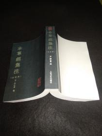 本草经集注 辑校本