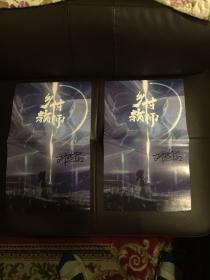 刘慈欣签名影印版限定海报两张