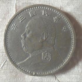 中华民国三年(壹元)袁大头(直径3.8cm,厚度0.20cm)