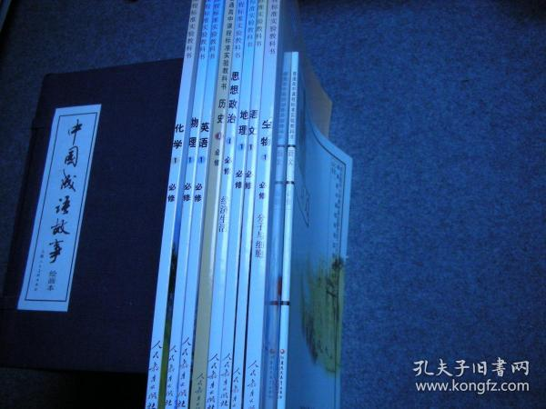 胜券在握 普通高中课程标准实验教科书物理(选修3-1)探究活动报告册(双色版)
