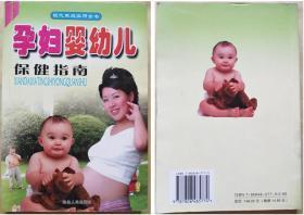 《孕妇婴幼儿保健指南》叶飞、崔燕南.主编