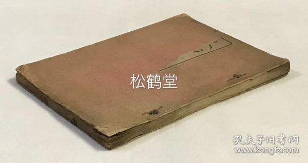 《一笔庵画谱》1册全,和刻本,明治34年,1901年版,铜版印刷,内收大量画谱,主要为人物画,如有《七福神》,《六歌仙》,《古奇之部》,《夏季人物》,《钟馗之部》,《唐子之部》,《达摩之部》,《武者之部》,《洋画之部》等,精美有趣。