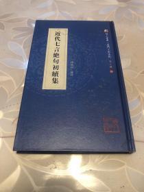 近代七言绝句初续集:同文书库、厦门文献系列、第三辑