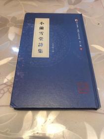 小兰雪堂诗集:同文书库、厦门文献系列第一辑
