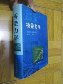 桥梁力学 (16开,精装)