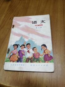 江苏省小学课本   语文 第一册