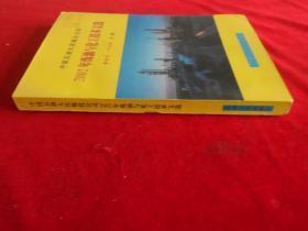 中国石油大庆炼化公司 【2002年炼油与化工技术文选】