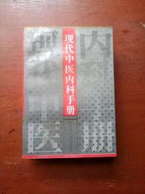 现代中医内科手册(新书未使用)