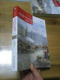 经济学原理 第7版