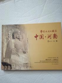 华夏文明的摇篮——中国·河南