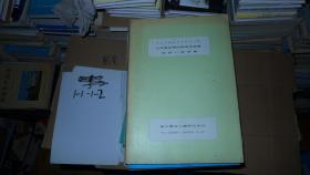 formastor-F全自动变态记录测定装置 说明书 日文