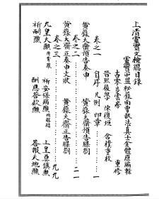 道教文疏牒全集(上下册全)