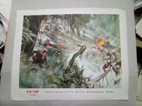 支援越南人民抗美斗争  美术作品    团结在胡志明主席周围等16开活页 9张