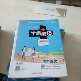 学霸笔记 初中语文