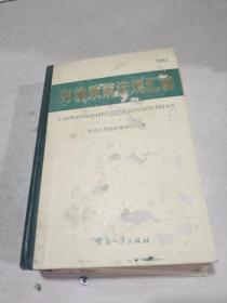 劳动政策法规汇编 1981