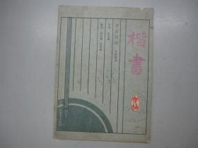 旧书 书法技法楷书字帖 《楷书-宋词精选》 冯志福 张际春编 B3-10