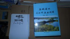 盐碱湿地及沼泽渔业利用 精装 16开 厚册
