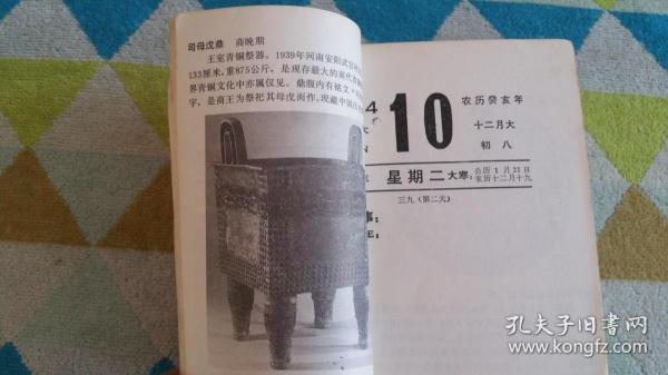 全國各地館藏文物日歷1984年【真實有貨 實物拍攝】罕見,內容比故宮日歷更多樣化