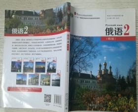 俄语2(第2版) 何文丽 北京大学出版社 9787301253274