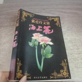 张爱玲文集 海上花.