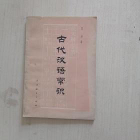 古代汉语常识【80一版二次】