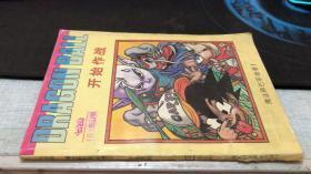七龙珠 魔法师巴菲迪卷(1)