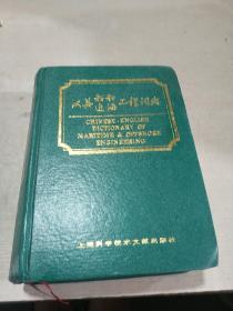 汉美船舶近海工程词典