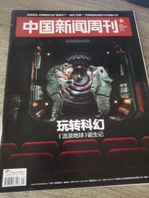 中国新闻周刊 总887