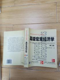 高级宏观经济学 第二版