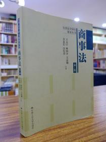 (台湾法学研究精要丛书):商事法(第二版)