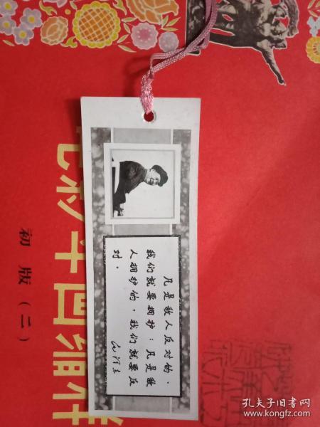 毛主席相片语录书签。