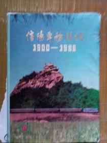 信阳车务段志(1900--1986)