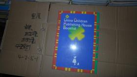 China Children Publishing House Booklist