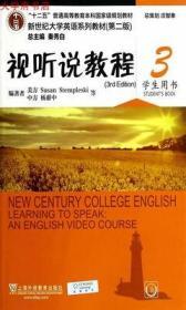 正版(第二版)视听说教程3(学生用书)杨惠中9787544636759