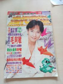 当代歌坛 1994年10月号 飘飘飘特辑 封面 邰正宵
