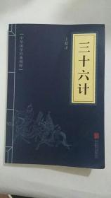 中华国学经典精粹·诸子经典必读本:三十六计 北京联合出版公司 王超  译 9787550243569
