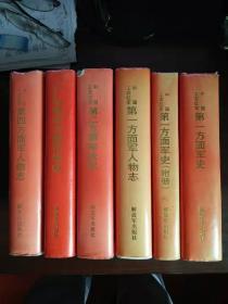 中国工农红军:1第一方面军史、2第一方面军史(附册)、3第一方面军人物志、4第二方面军战史、5第四方面军战史 、6第四方面军人物志、6本合售见图