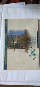 金陵五记(黄裳 签名本)