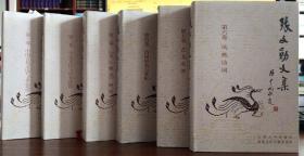 张文勋文集(全6册)