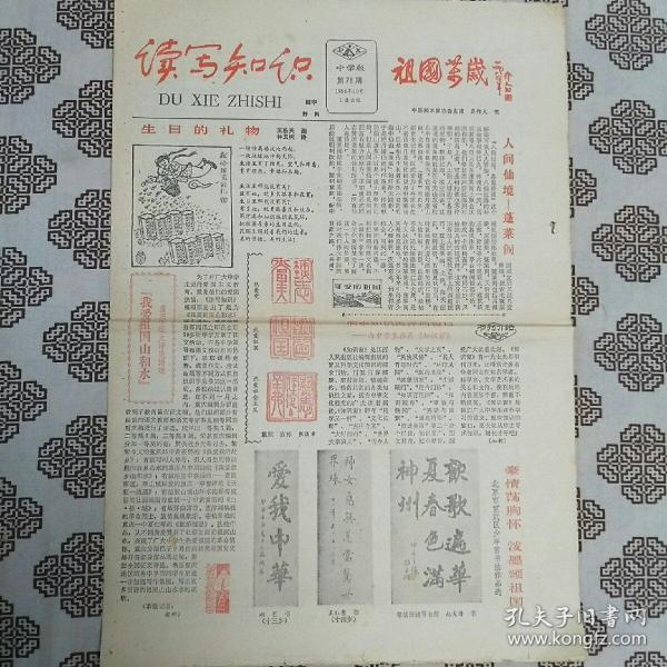 《读写知识》(1984年10月1日)著名书法家、中国书协主席舒同题写刊名,著名画家、中国美协主席吴作人题词。