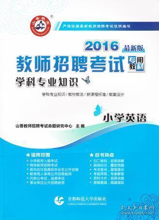 2016教师招聘考试专用教材:学科专业知识·小学英语(最新版)