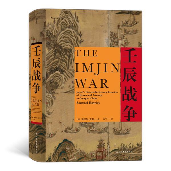 汗青堂丛书029:壬辰战争